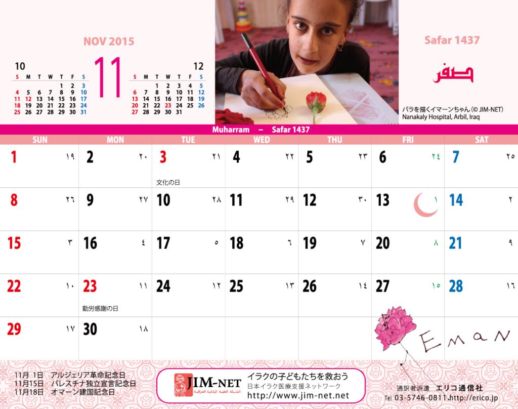 イスラム暦付カレンダー2015:11月