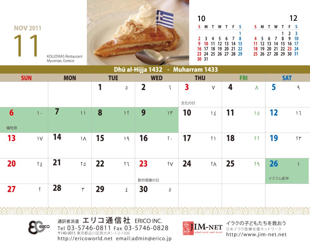 イスラム暦付カレンダー2011:11月