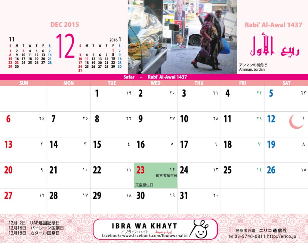 イスラム暦付カレンダー2015:12月