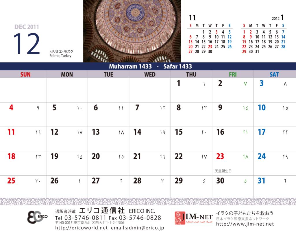 イスラム暦付カレンダー2011:12月