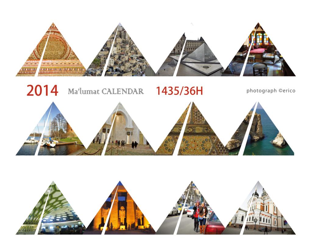 イスラム暦付カレンダー2014:表紙