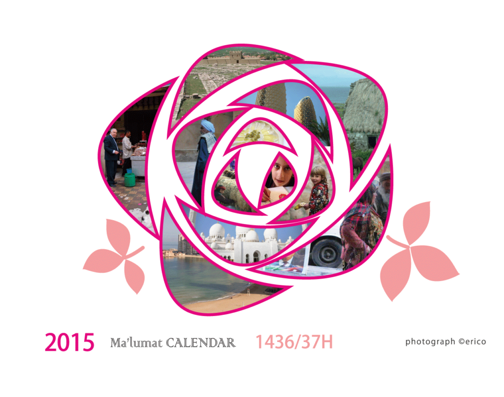 イスラム暦付カレンダー2015:表紙