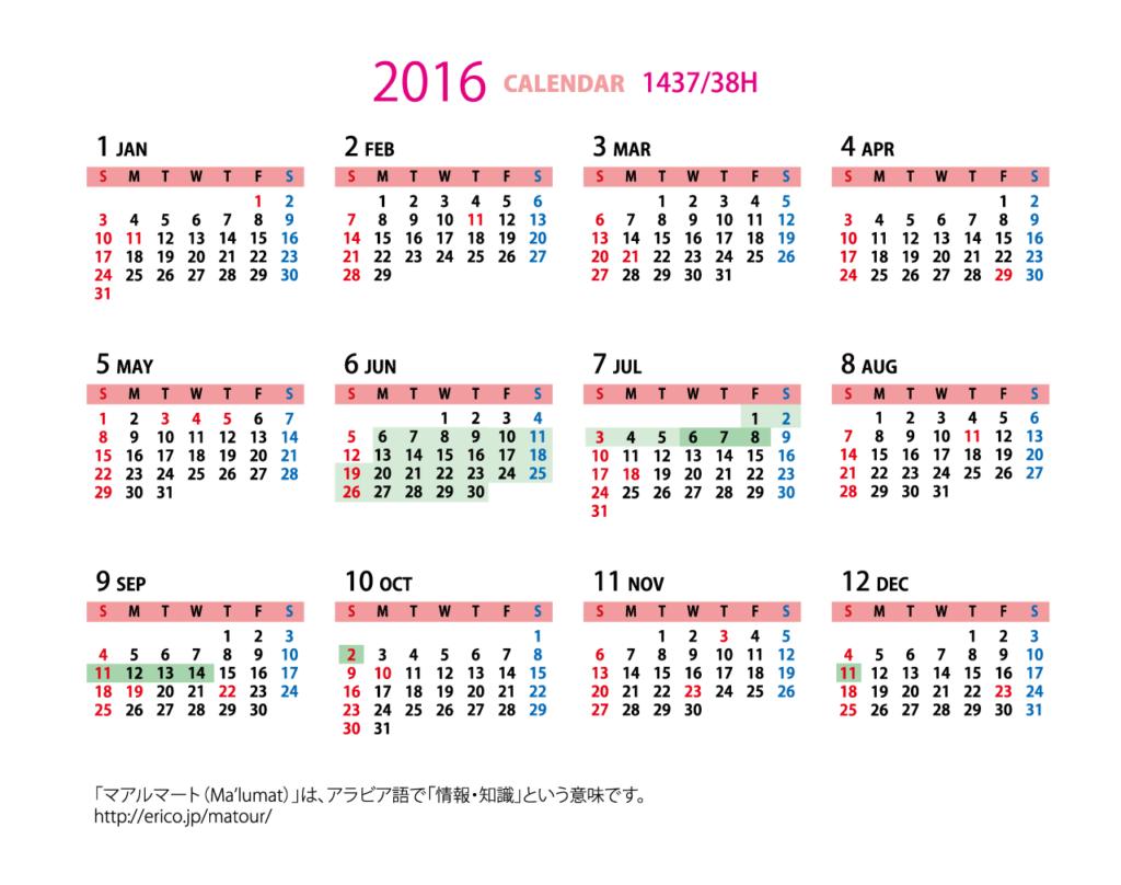 イスラム暦付カレンダー2015:2016