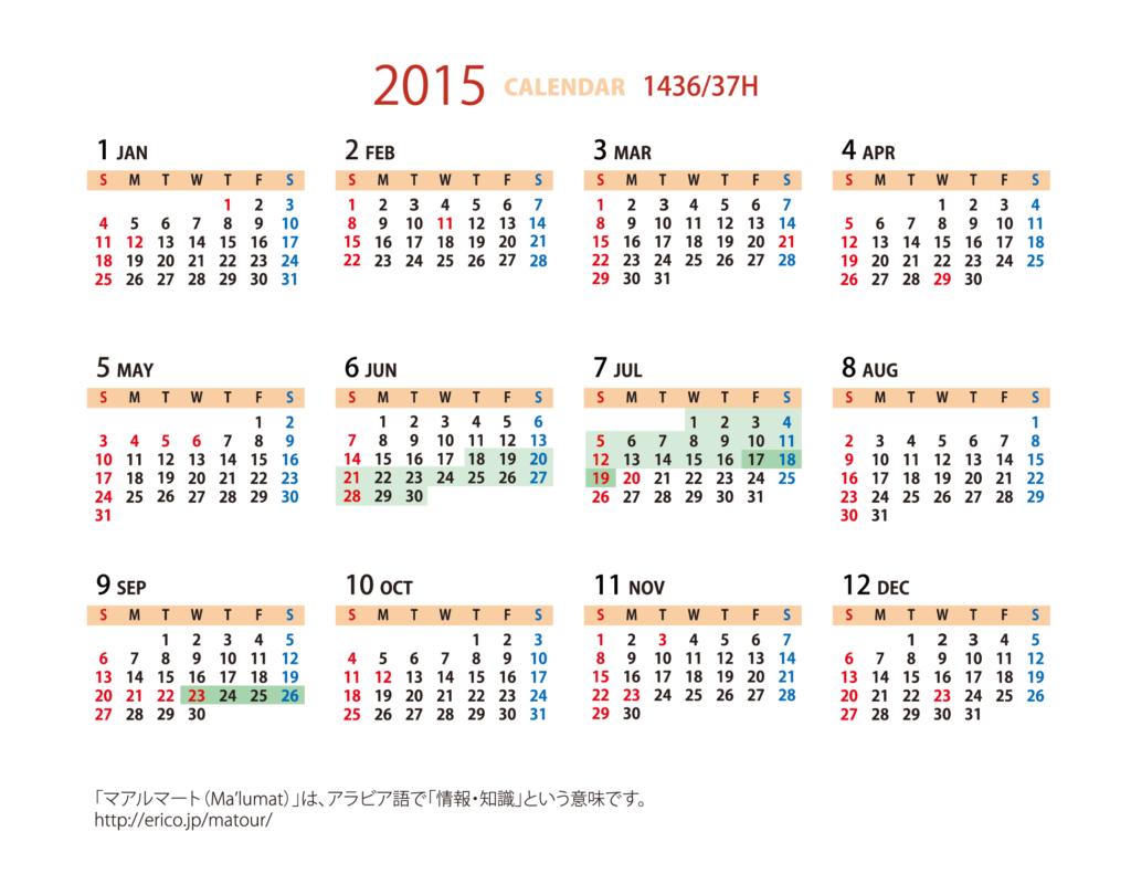 イスラム暦付カレンダー2014:2015