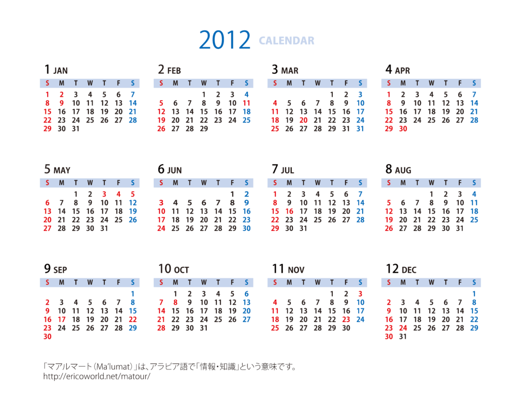 イスラム暦付カレンダー2011:2012