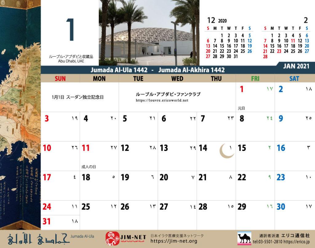 イスラム暦付カレンダー2021:1月