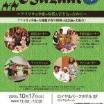 日本中近東アフリカ婦人会 第19回チャリティーバザー