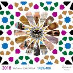 イスラム暦付カレンダー2018、販売終了しました